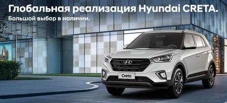 Глобальная реализация Hyundai Creta